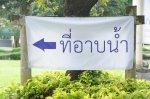 รำลึกศูนย์พักพิง มทร.ธัญบุรี 14-24 ต.ค.54n (8)